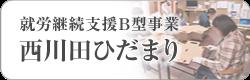 就労継続支援B型 西川田ひだまり