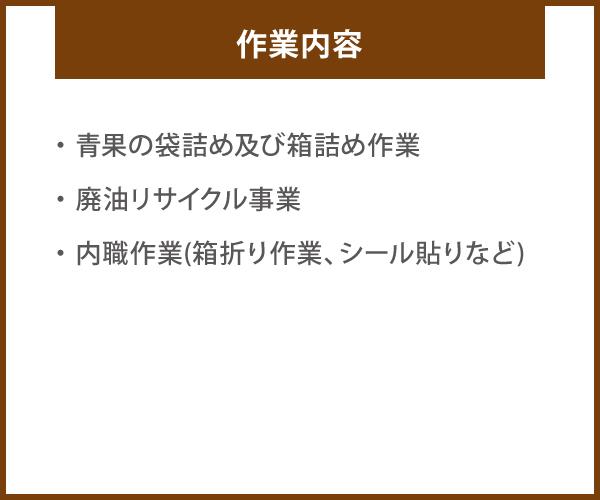 西川田ひだまり 作業内容